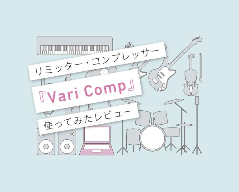 Vari Comp使い方レビュー