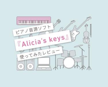 Alicias keys使い方レビュー