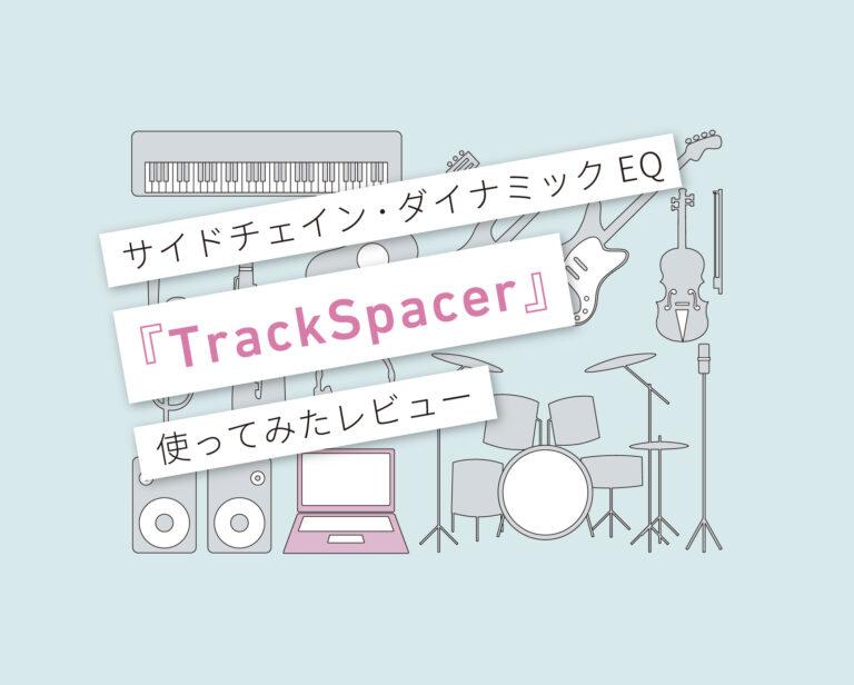 TrackSpacer使い方レビュー