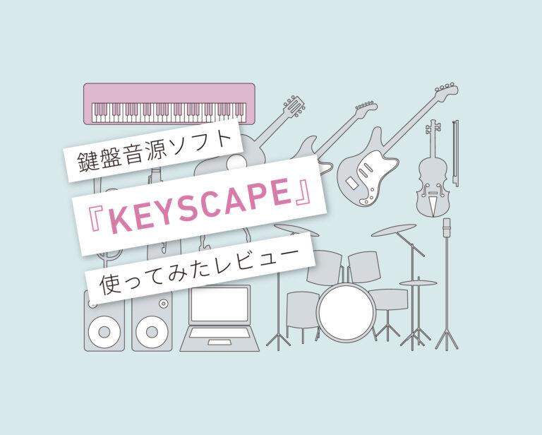 KEYSCAPE使い方レビュー