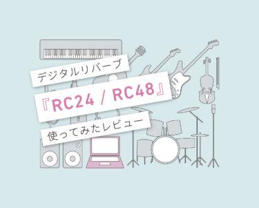 RC24/RC48使い方レビュー