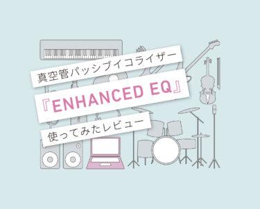 ENHANCED EQ使い方レビュー