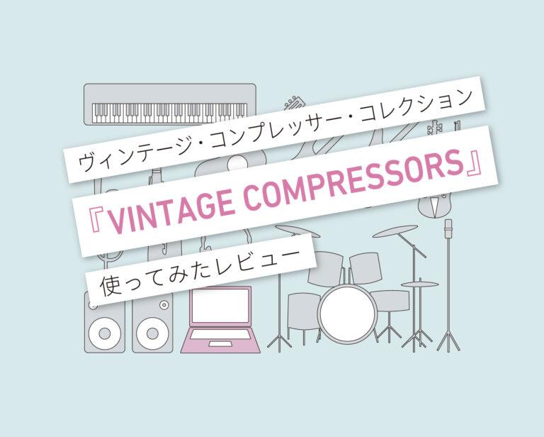 VINTAGE COMPRESSORS_使い方レビュー