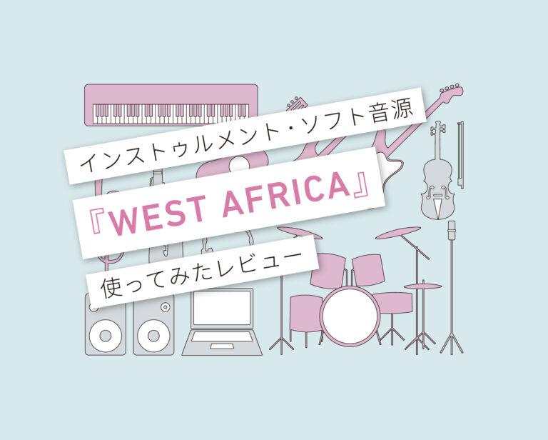 WEST AFRICA 使い方レビュー