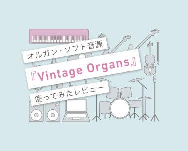 Vintage Organs使い方レビュー