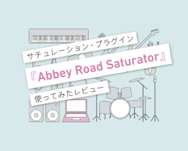 Abbey Road Saturator 使い方レビュー