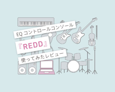 REDD使い方レビュー