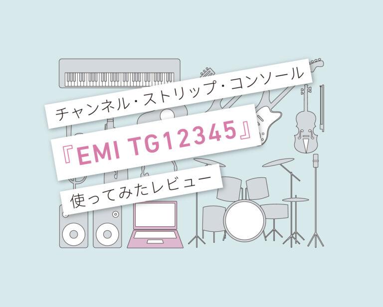 EMI_TG12345使い方レビュー