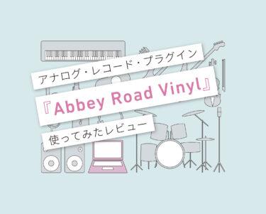 Abbey Road Vinyl使い方レビュー
