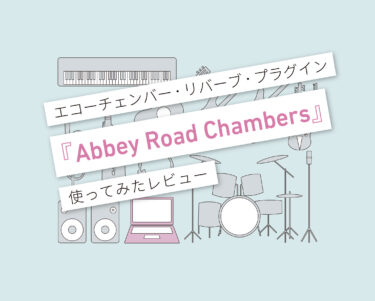 Abbey Road Chambers 使い方レビュー