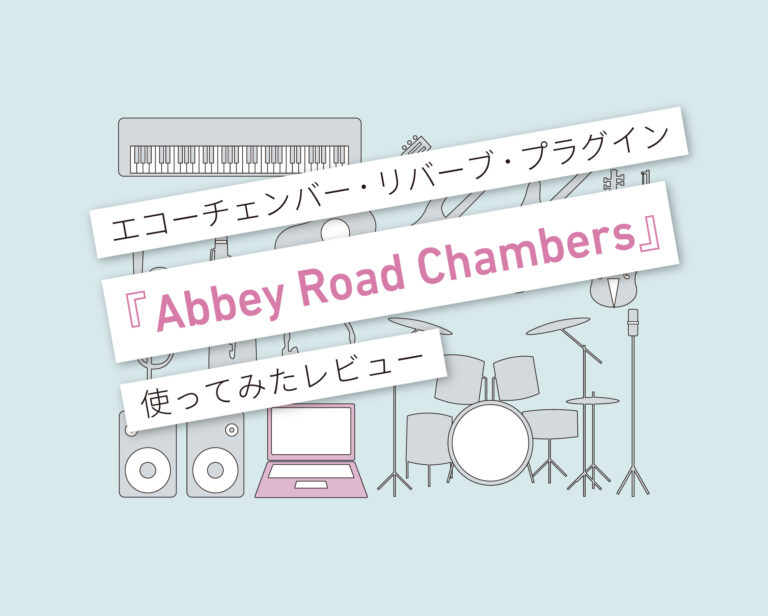 Abbey Road Chambers 使い方レビュー