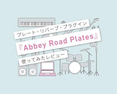 Abbey Road Plates使い方レビュー