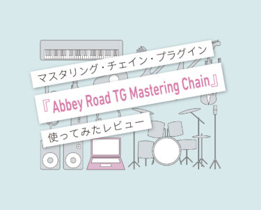 Abbey Road TG Mastering Chain 使い方レビュー