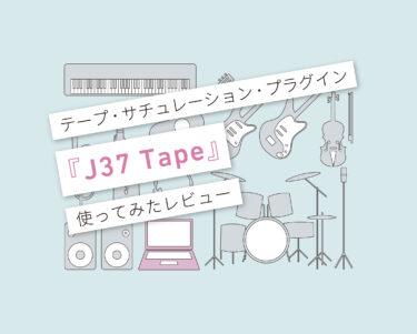 J37 Tape使い方レビュー