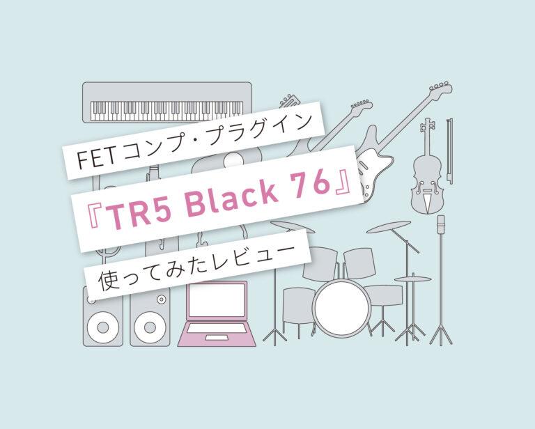 TR5 Black 76使ってみたレビュー