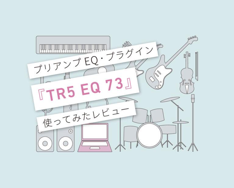 TR5 EQ 73使ってみたレビュー