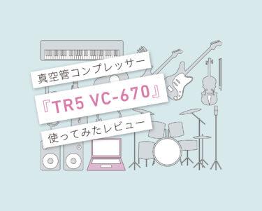 VC-670使い方レビュー