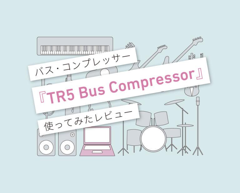 TR5 Bus Compressor使い方レビュー