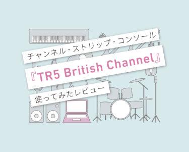 British Channel_使い方レビュー