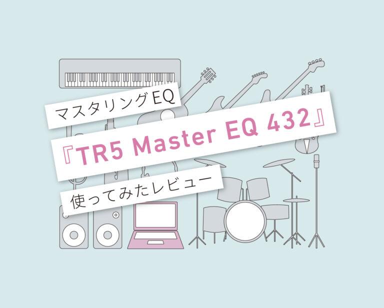 TR5 Master EQ 432使い方レビュー