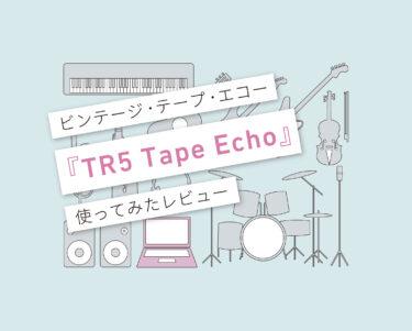 TR5 Tape Echo使い方レビュー