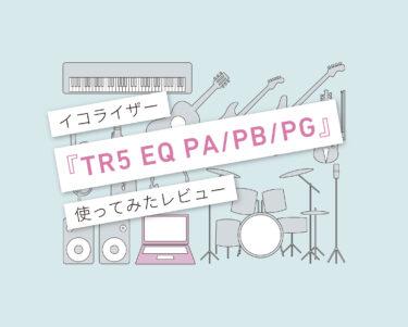 TR5 EQ PA使い方レビュー