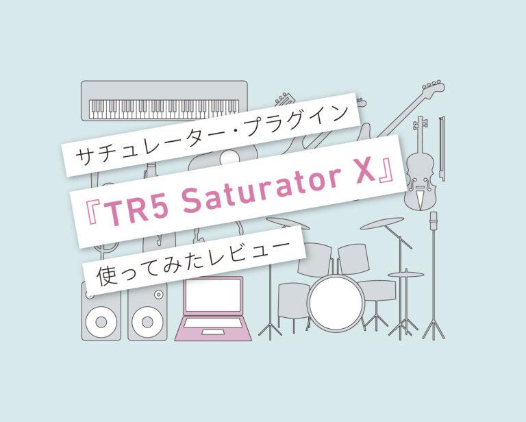 TR5 Saturator X 使い方レビュー