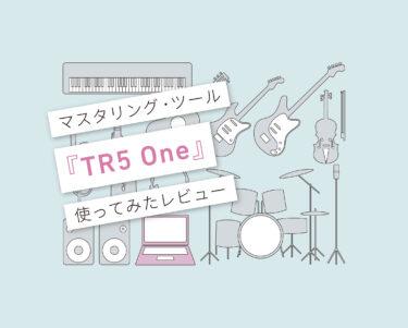 TR5 One_使い方レビュー