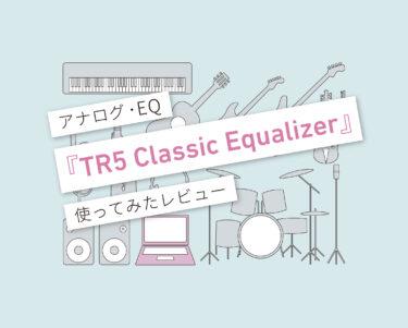 Classic Equalizer_ 使い方レビュー