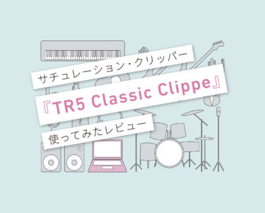 TR5 Classic Clipper 使い方レビュー
