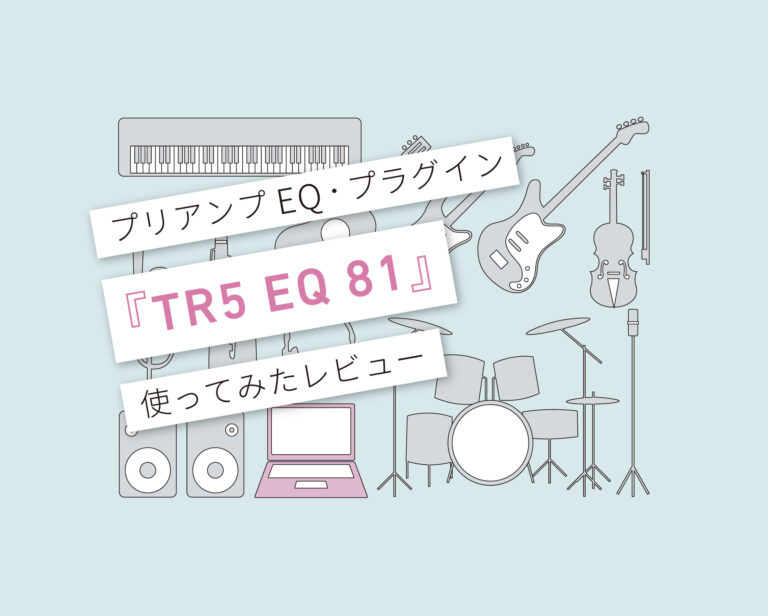 TR5 EQ 81使い方レビュー