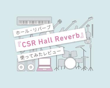CSR Hall Reverb使い方レビュー