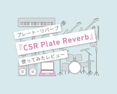 CSR Plate Reverb使い方レビュー