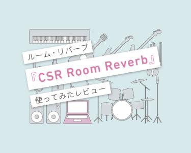CSR Room Reverb使い方レビュー