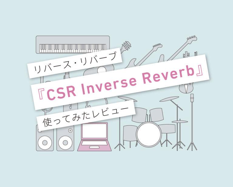 CSR Inverse Reverb_使い方レビュー