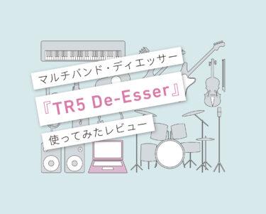 TR5 De-Esser 使い方レビュー