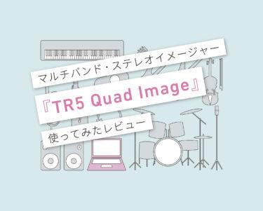TR5 Quad Image_使い方レビュー