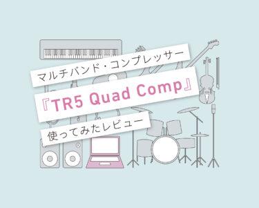TR5 Quad Comp 使い方レビュー