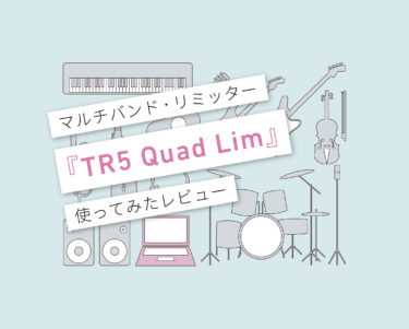 TR5 Quad Lim 使い方レビュー