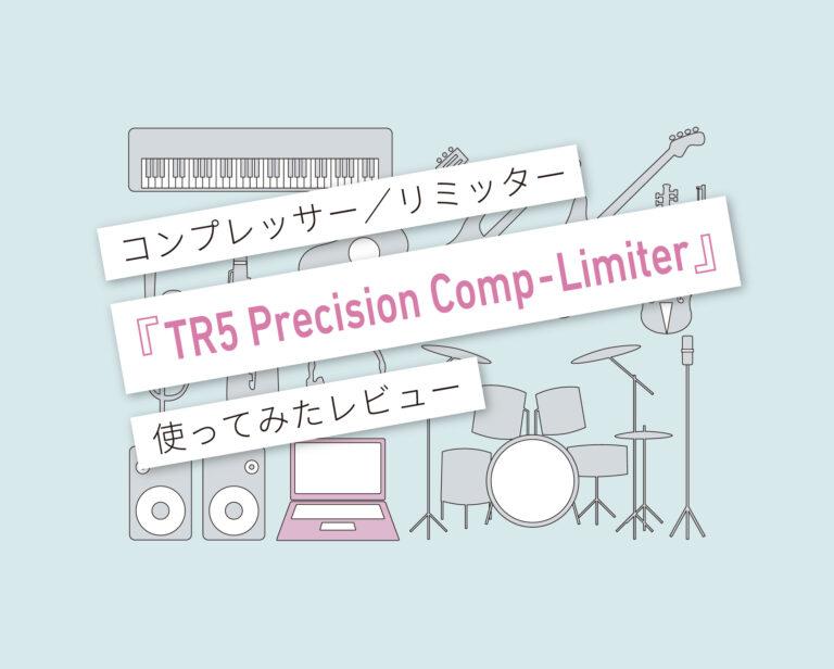 TR5 Precision Comp - Limiter 使い方レビュー