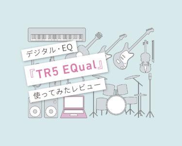 TR5 EQual 使い方レビュー