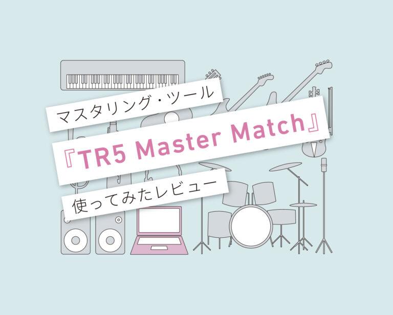 TR5 Master Match 使い方レビュー
