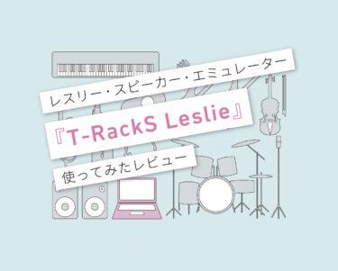 T-RackS Leslie使い方レビュー