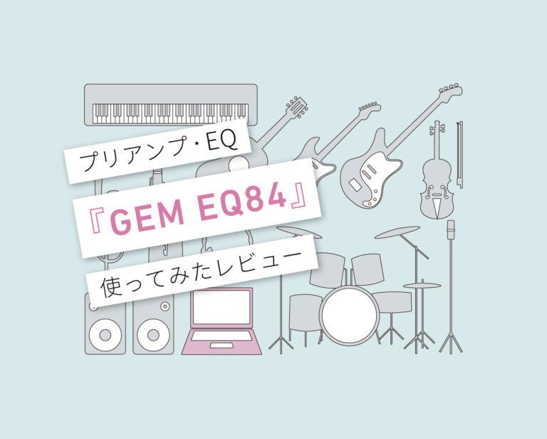 GEM EQ84 使い方レビュー