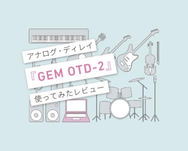 GEM OTD-2 使い方レビュー