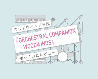 ORCHESTRAL COMPANION - Woodwinds 使い方レビュー