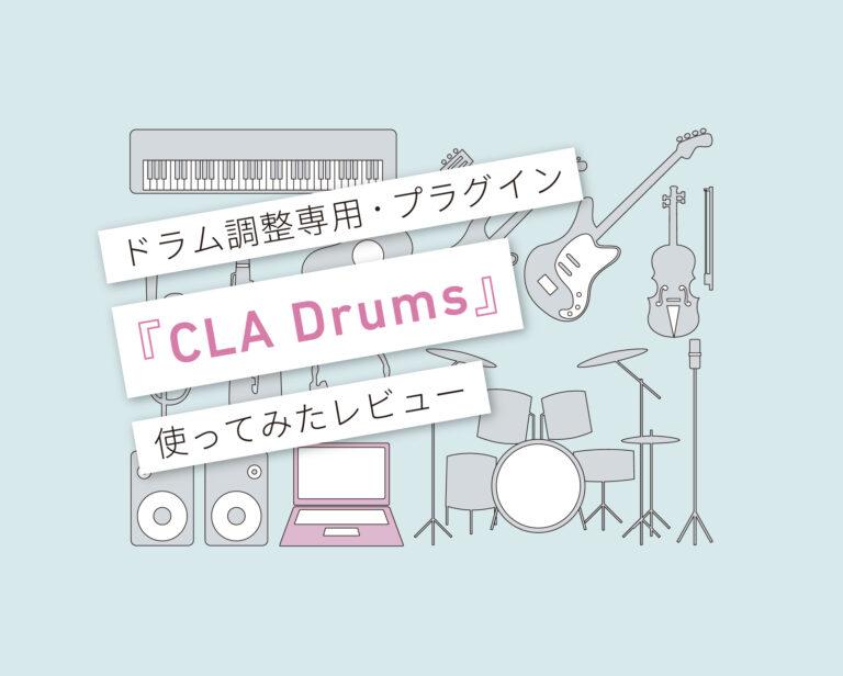 CLA Drums 使い方レビュー