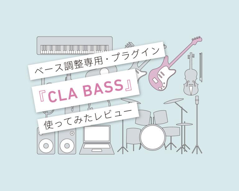 CLA Bass 使い方レビュー