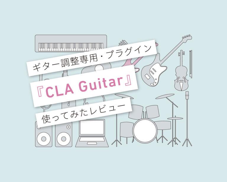 CLA Guitar使い方レビュー