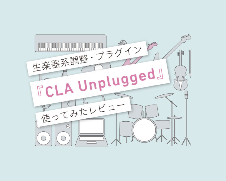 CLA Unplugged 使い方レビュー